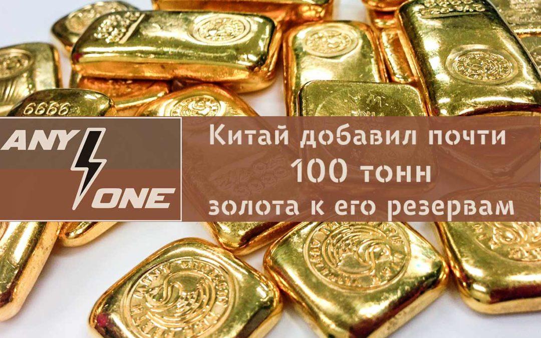Китай добавил почти 100 тонн золота к его резервам