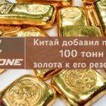 kitaj-dobavil-pochti-100-tonn-zolota-k-ego-rezervam-150x150 Все рубрики  привет мир 4any.one
