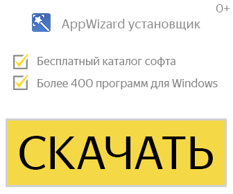 336x280_appwizard_yellowbottombtn_w1