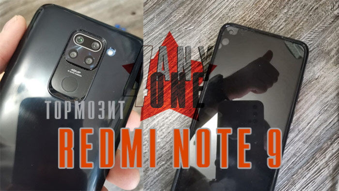 Redmi Note 9 тормозит
