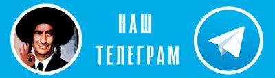 Телеграм-канал-юмор-банер